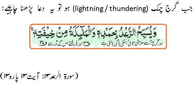 Portal Interactive: Intense Lightning in Karachi's History