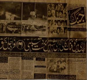 31 May 1986 Kali andhi Newspaper headline